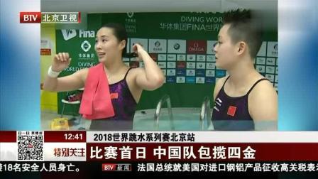 2018世界跳水系列赛北京站 比赛首日 中国队包揽四金