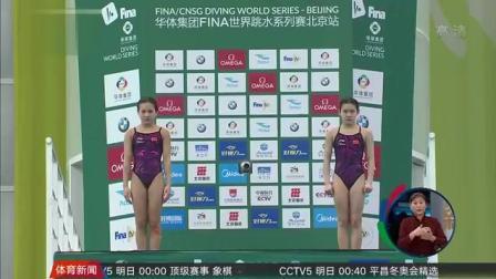 2018跳水系列赛首日 中国队全面告捷收获四冠