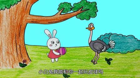 儿童益智简笔画: 手把手教你画出Q萌的鸵鸟, 还有生动趣味的小故事呦!