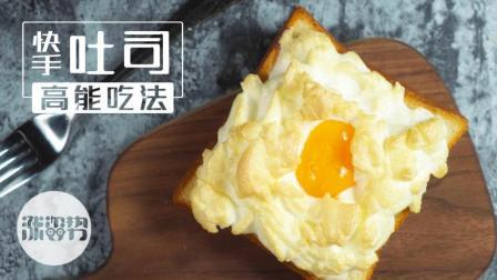 吐司的3种高能新吃法, 手残党也能做出精致早餐