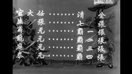 成龙师傅和七小福共同演绎的60年代的电影