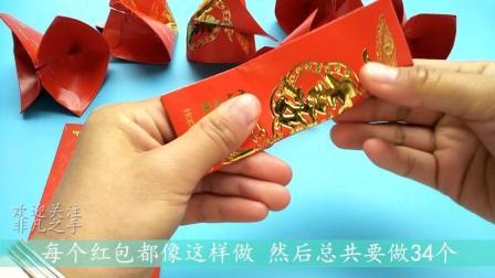 春节后太多红包怎么办? 妹妹用它手工DIY个红包灯笼, 超有爱