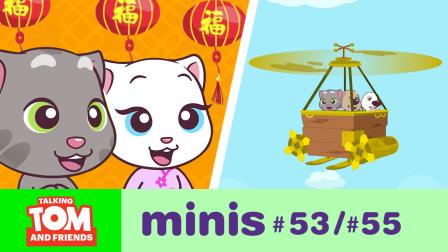 《汤姆猫迷你家族》 第53集 春节特集/第55集 发现旧式飞行器