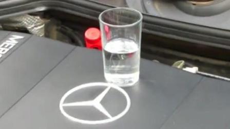 34年前的奔驰车, 放一杯水在发动机上, 瞬间明白什么叫顶级豪车!