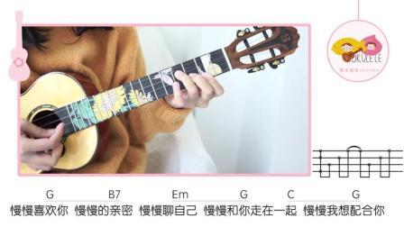 慢慢喜欢你 莫文蔚 尤克里里弹唱教学 【桃子鱼仔ukulele教室】