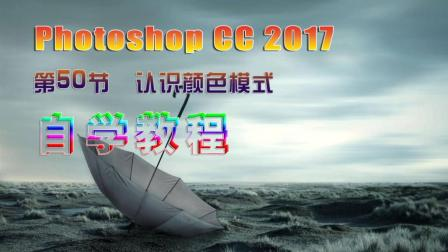 50 Photoshop CC 2017 认识颜色模式 自学教程