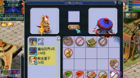 梦幻西游: 老王这次合宠有强烈预感要出19技能宝宝, 揭开后不想看