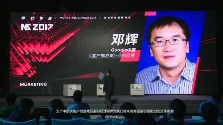 Google大客户部游戏行业总经理邓辉: 海外掘金, 谷歌助力