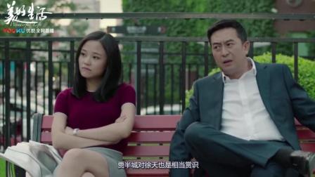 《美好生活》剧情大转折, 梁晓惠决定接受边志军, 贾小朵当众表白徐天