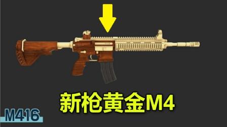 绝地求生: 黄金M4问世, 最少卖1000元, 网友: 这枪没后坐力吧