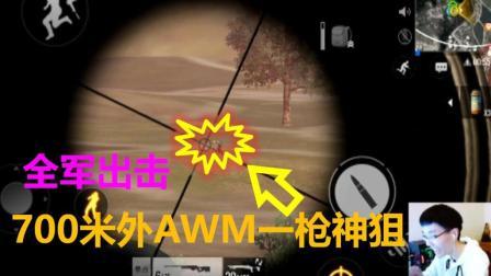 绝地求生手游奇怪君129 漂亮的黄昏地图AWM700米外一枪神狙 绝地求生全军出击 吃鸡手游