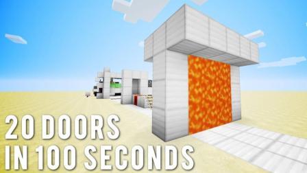 我的世界: 100秒展现20扇门, 岩浆门怎么破