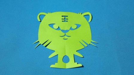 剪纸小课堂: 老虎, 儿童喜欢的手工DIY, 动手又动脑