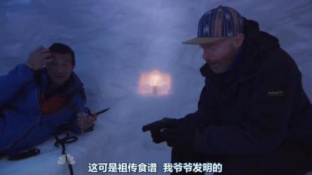 贝爷的祖传食谱, 贝爷还真特别之人行特别之事, 可惜这漂亮的雪洞了