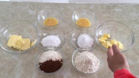 烘焙烘焙技术教程 可可棋格饼干的制作方法m 烘焙玫瑰花视频教程