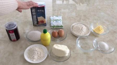 家用烘焙面包视频教程 玫瑰花酿乳酪派的制作方法_高清_11cw 西点烘焙教程