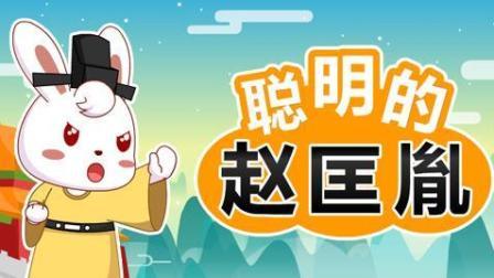 兔小贝儿歌   聪明的赵匡胤(含)歌词