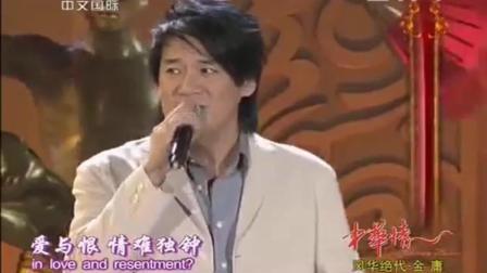 93版《倚天屠龙记》主题曲《刀剑如梦》, 快意江湖, 致敬经典