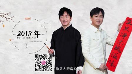 潘粤明 | 贝太厨房拍摄花絮
