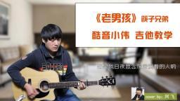 《老男孩》酷音小伟吉他弹唱教学系列自学教程