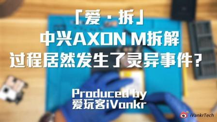 「爱·拆」中兴AXON M拆解: 新买的手机里面怎么会这样?