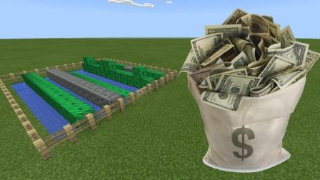 我的世界: 外国大神教你如何在游戏里快速造钱!
