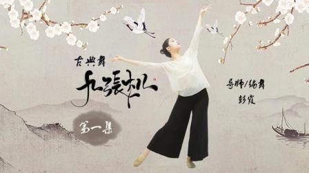 中国舞《九张机》彭霞教学 第一集