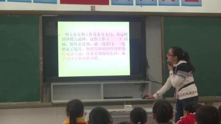 小学语文三年级上册《玩出了名堂》教学片段4