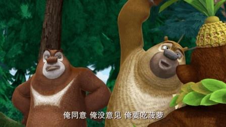 熊出没: 一个菠萝就逼得了熊二让位, 猴子成功登基