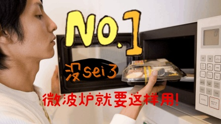 3个生活小技巧: 微波炉原来是这样用的, 以前的饭真是白吃了