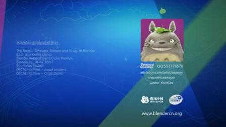 Blender糖果班_04_Blender建模能力概述b_刘洋