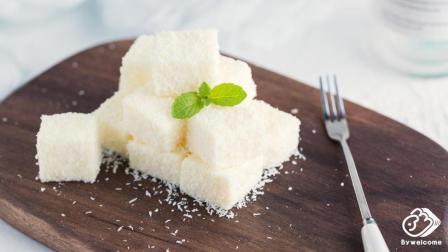牛奶的一次华丽变身, 教你做人气甜点椰丝小方!