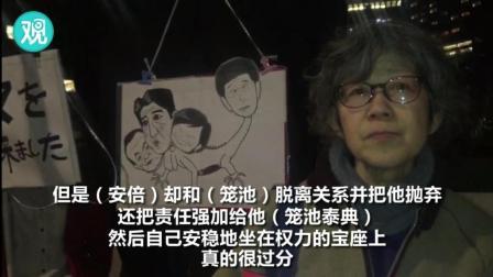 日本森友学园文件篡改问题发酵 民众游行要求安倍辞职