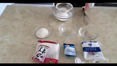 蓝带烘焙教程(64)长帝烘焙视频教程(44)从零开始学烘焙