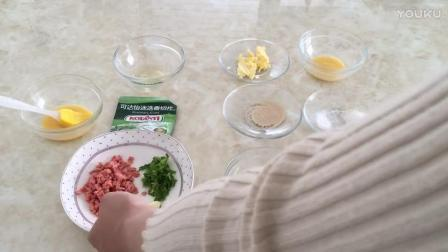 微博烘焙教程 四蒜香火腿面包制作视频教程 君之烘焙视频教程全集1