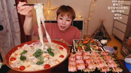 韩国大胃王新姐, 吃超大碗中国粉条奶油意大利面, 培根蔬菜串、凉拌蟹肉棒