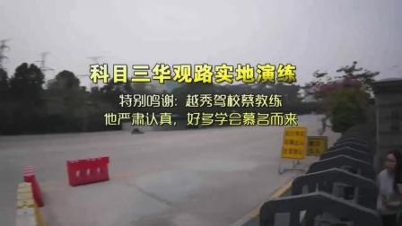 广州科目三华观路路考线路实地考察, 教练亲身讲解