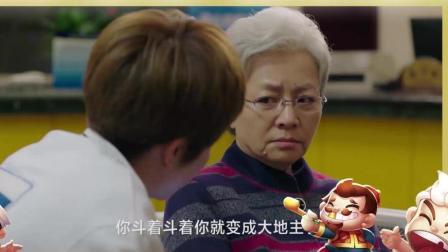 《美好生活》豆豆教宋丹丹打途游斗地主赢红包!