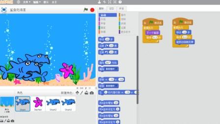 scratch编程做游戏: 大鱼吃小鱼, 少儿编程跟我学
