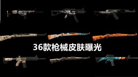 绝地求生: 36款枪械皮肤曝光, 98k皮肤最多, 黄金枪最骚气!