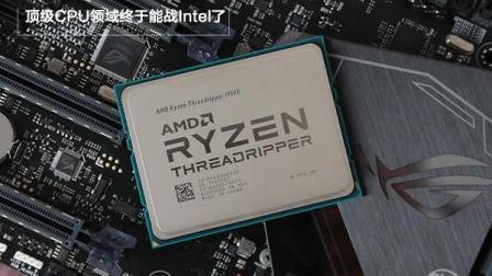 坑爹哥乱扯系列 AMD顶级CPU 锐龙1950X开箱分享