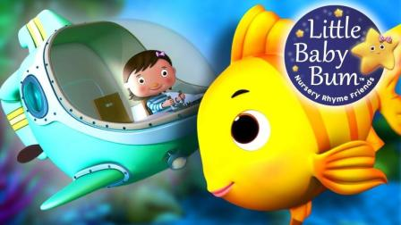 乐宝宝慢速儿歌 水手潜海歌