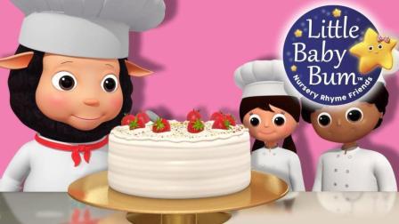 乐宝宝烤蛋糕歌
