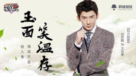 超级组讯《剧说》第六十五期 嘉宾: 刘芮麟