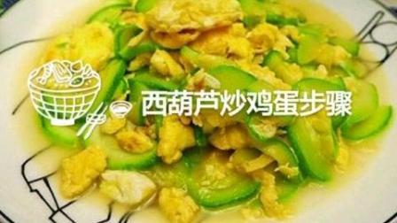 超简单的一道家常菜西葫芦炒鸡蛋色香味美