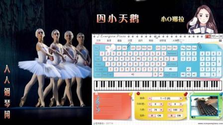 四小天鹅-EOP键盘钢琴免费钢琴谱双手简谱下载