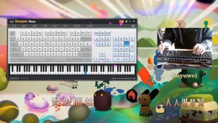 献给爱丽丝-EOP键盘钢琴免费钢琴谱双手简谱下载