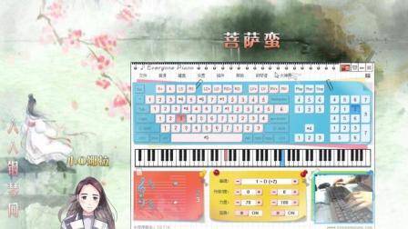菩萨蛮-EOP键盘钢琴免费 五线谱双手简谱下载