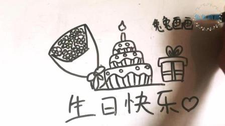 兔兔画画 生日蛋糕