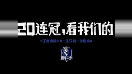 耐高联赛上海四强巡礼——南模中学